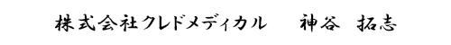 株式会社クレドメディカル  神谷 拓志